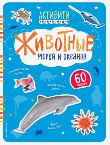 Животные морей и океанов - Ирина Травина