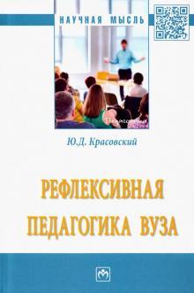 Рефлексивная педагогика вуза - Юрий Красовский