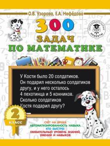 Математика. 2 класс. 300 задач