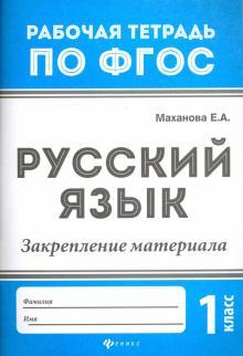 Русский язык. 1 класс. Закрепление материала. ФГОС - Елена Маханова