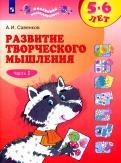 Александр Савенков - Развитие творческого мышления. 5-6 лет. В 2-х тетрадях обложка книги