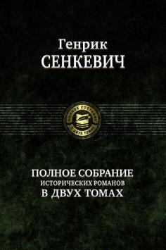 Полное собрание исторических романов в 2-х томах. Том 1
