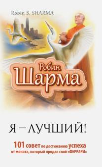 Я - Лучший! 101 совет по достижению успеха от монаха, который продал свой феррари - Робин Шарма