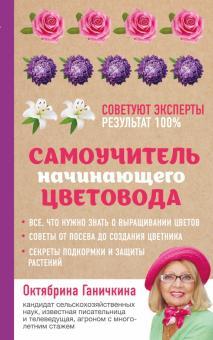 Самоучитель начинающего цветовода - Ганичкина, Ганичкин