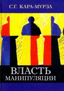 Власть манипуляции - Сергей Кара-Мурза