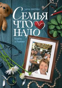 Нина Зверева - Семья что надо. Книга о Любви