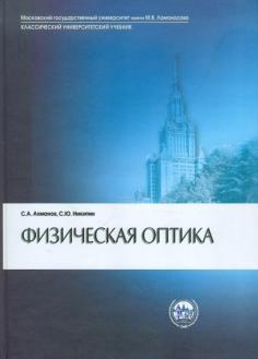 Классический университетский учебник