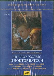 Шерлок Холмс и доктор Ватсон (DVD)
