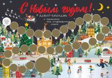 С Новым годом! Адвент-календарь с заданиями под стирающимся слоем (294х418 мм) (каток)