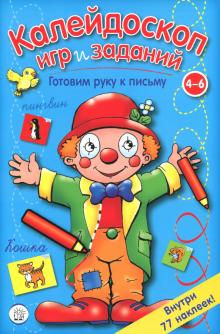 Калейдоскоп игр и заданий. Готовим руку к письму. 4-6 лет