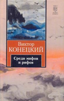 """Среди мифов и рифов: 2-я книга романа-странствия """"За доброй надеждой"""""""