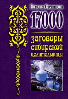 17 000. Zagovory sibirskoj tselitelnitsy