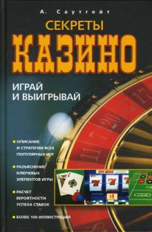 Книги об казино вулкан чемпіон казино