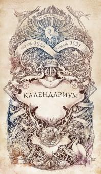 Ирина Винник - Календариум. Январь 2020 - июнь 2021