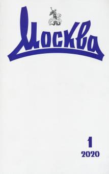 "Журнал ""Москва"" № 1. 2020"