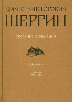 Собрание сочинений. Шергин