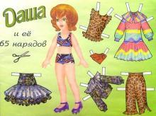 Кукла Даша и ее 65 нарядов: Для младшего возраста