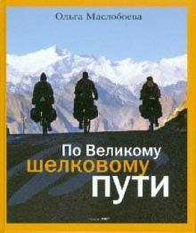 По Великому шёлковому пути - Ольга Маслобоева