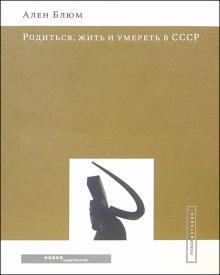 Родиться, жить и умереть в СССР - Ален Блюм