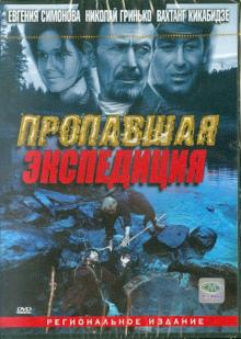 Пропавшая экспедиция (DVD)