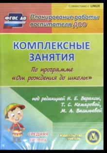 """Комплексные занятия по программе """"От рождения до школы"""". Средняя группа (CD)"""