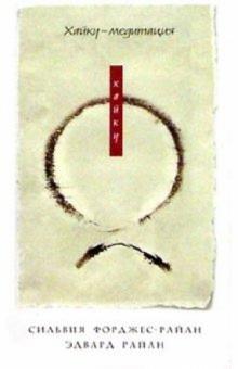 Хайку-медитация. Хайку-путь к обретению внутреннего покоя - С. Форджес-Райан