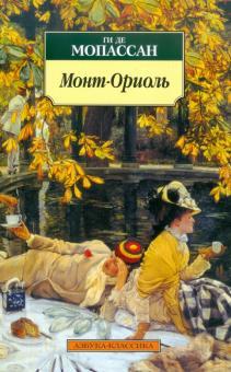 Монт-Ориоль - Ги Мопассан