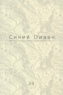 Журнал Синий Диван №23