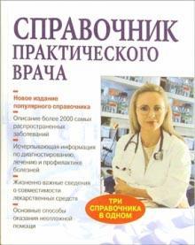 Справочник практического врача