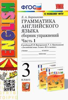 Английский язык. 3 класс. Грамматика. Сборник упражнений к учебнику И.Н. Верещагиной. Часть 1. ФГОС