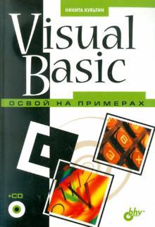 Visual Basic. Освой на примерах (+CD)