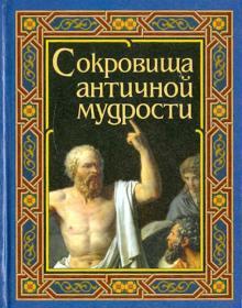 Шедевры античной мудрости