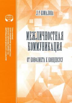 Теория и история языкознания