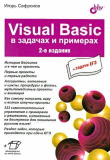 Visuai Basic в задачах и примерах