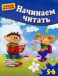 Начинаем читать. Для 5-6 лет - Гаврина, Топоркова, Щербинина, Кутявина