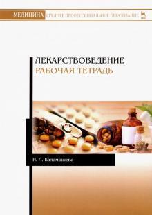 Лекарствоведение. Рабочая тетрадь. Учебное пособие - Ирина Баламошева
