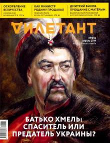 "Журнал ""Дилетант"" № 040. Апрель 2019"