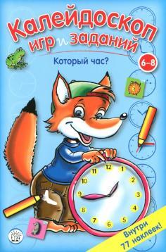 Калейдоскоп игр и заданий. Который час?