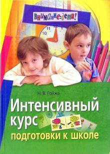 Надежда Гойжа - Интенсивный курс подготовки к школе обложка книги