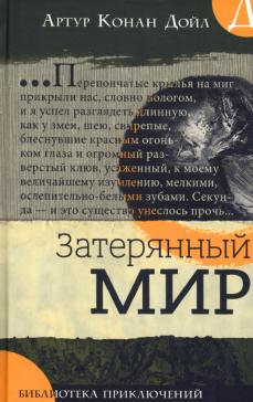 Библиотека приключений. Затерянный мир