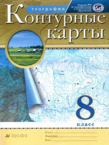 География. 8 класс. Контурные карты. РГО