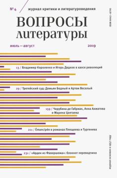 """Журнал """"Вопросы Литературы"""" № 4. 2019"""