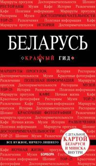 Беларусь - Дмитрий Кульков
