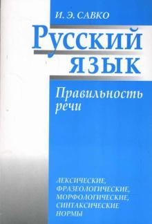 Русский язык. Правильность речи: лексические, фразеологические, орфологические, синтаксические нормы