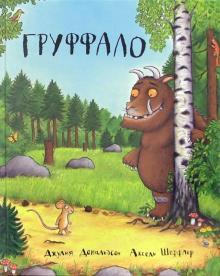 сказка детям 2-4 года
