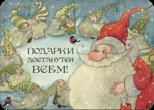 """Магнит """"Подарки достанутся всем!"""""""