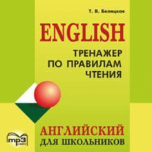 Тренажер по правилам чтения. Английский для школьников (CDmp3)
