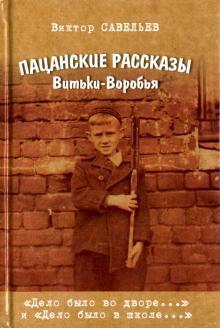 Пацанские рассказы Витьки-Воробья - Виктор Савельев