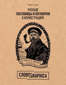 Словографика. Русские пословицы и поговорки в иллюстрациях