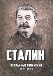Избранные сочинения. 1921-1953 годы